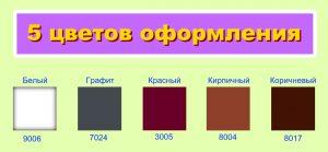 5 цветов оформления