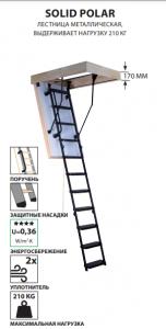 Чердачная лестница Oman Solid Polar